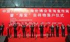 上海世博会青海宣传周暨海宝落户仪式