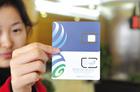 中国移动3G卡