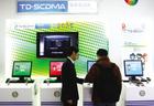中国移动3G服务