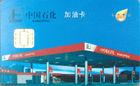 中石化加油卡
