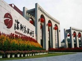 深圳市高级中学体育馆