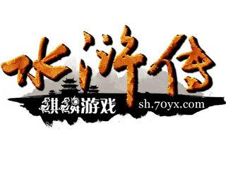 水浒传(麒麟)
