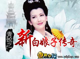 结局之新白娘子青蛇_旗袍之新白娘子传奇游戏传奇电视剧云子青蛇图片