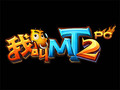 我叫MT2pc版