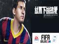 FIFA Online 3 M