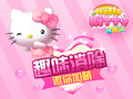 Hello Kitty快乐消