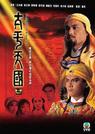 太平天国(1988)