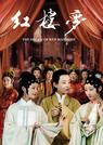 红楼梦(2010)