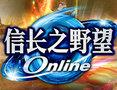 信长之野望Online