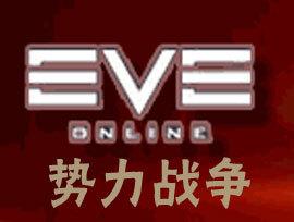 EVE:势力战争