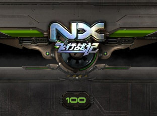 NX飞行战记