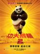 《功夫熊猫2》正式海报 中国大陆