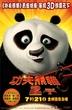 《功夫熊猫2》正式海报 香港