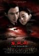 《东风雨》海报