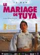 《图雅的婚事》海报