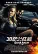 《狂暴飞车3D》海报 台湾