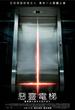 《电梯里的恶魔》海报 台湾
