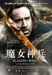 正式海报 中国台湾
