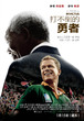 《成事在人》正式海报 台湾