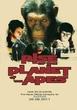 《猿族崛起》预告海报