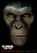 《猿族崛起》正式海报 韩国