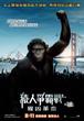 《猿族崛起》正式海报 香港