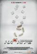 《超能游戏者》预告海报