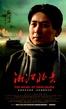 《湘江北去》海报