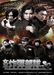 铁血使命/女子炸弹部队/女子拆弹部队