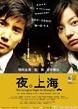 《夜・上海》海报