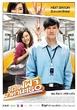 《下一站说爱你》海报 泰国