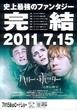 《哈利・波特与死亡圣器(下)》预告海报 日本