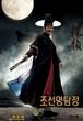 《朝鲜名侦探》海报