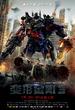 《变形金刚3》正式海报 中国大陆