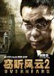 《窃听风云2》刘青云