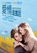 《远距离爱情》海报