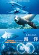 《海洋》海报 中国