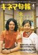 《东京塔》海报