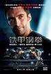 《铁甲钢拳》海报 中国大陆