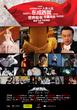 《东成西就2011》海报