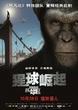 《猩球崛起》主海报