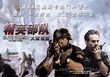 《精英部队2》海报