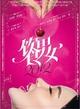 《饮食男女2012》海报