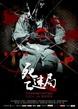 《死亡迷局》海报