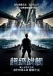 《超级战舰》海报