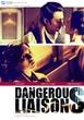 《危险关系》海报