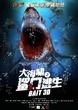 《大海啸之鲨口逃生》海报