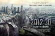 3D《2012》海报
