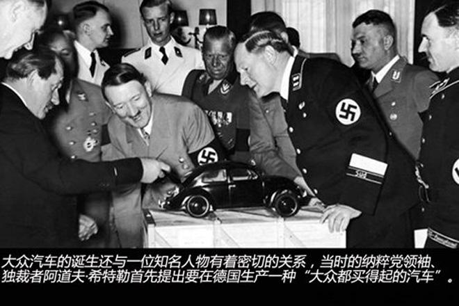 给希特勒讲解汽车知识