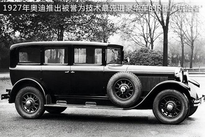 奥迪推出的最先进的R型车